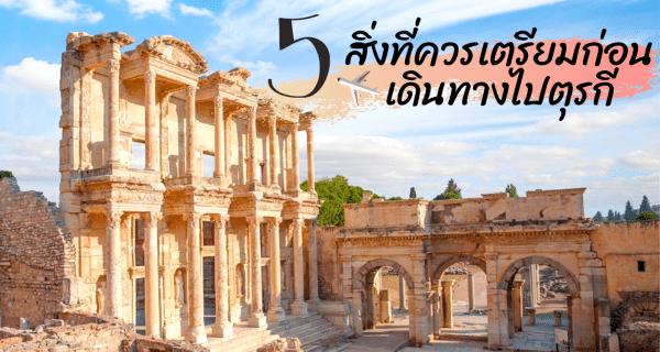 5 สิ่งที่ควรเตรียมก่อนการเดินทางไปประเทศตุรกี