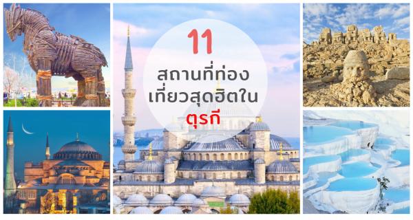 11 แห่งที่ไม่ควรพลาดเลยเมื่อไปเที่ยวตุรกี