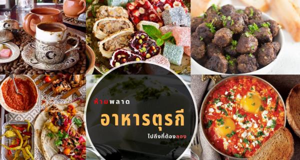 อาหาร Kebab ของชาวตุรกี